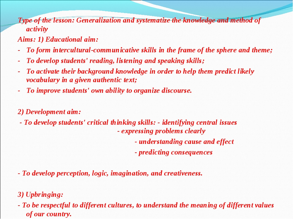 Type of the lesson: Generalization and systematize the knowledge and method o...