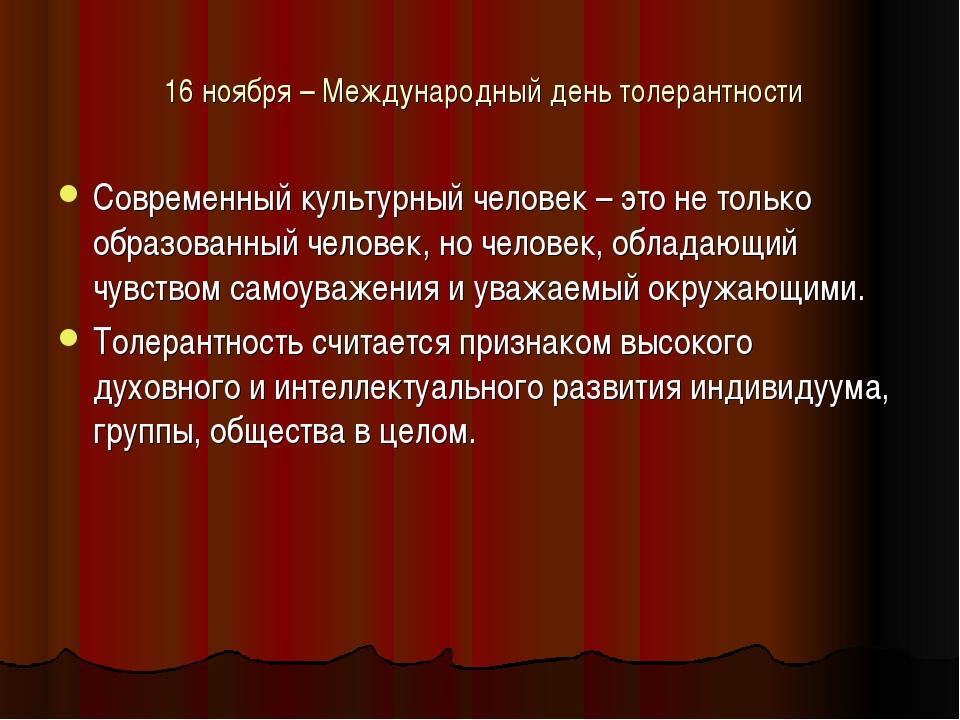 16 ноября – Международный день толерантности Современный культурный человек...