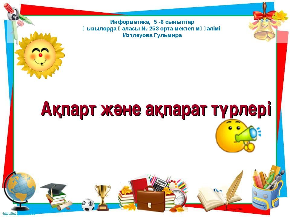 Ақпарт және ақпарат түрлері Информатика, 5 -6 сыныптар Қызылорда қаласы № 253...