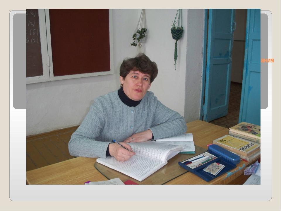 «Организация урока в системе личностно – ориентированного образования через с...