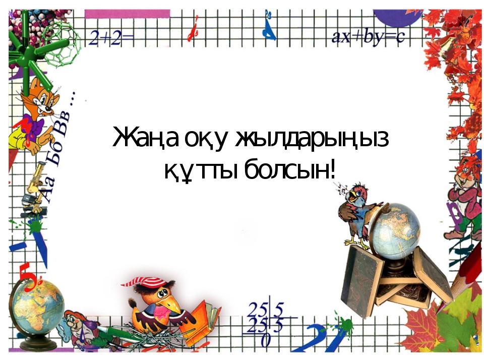 Жаңа оқу жылдарыңыз құтты болсын! ProPowerPoint.Ru