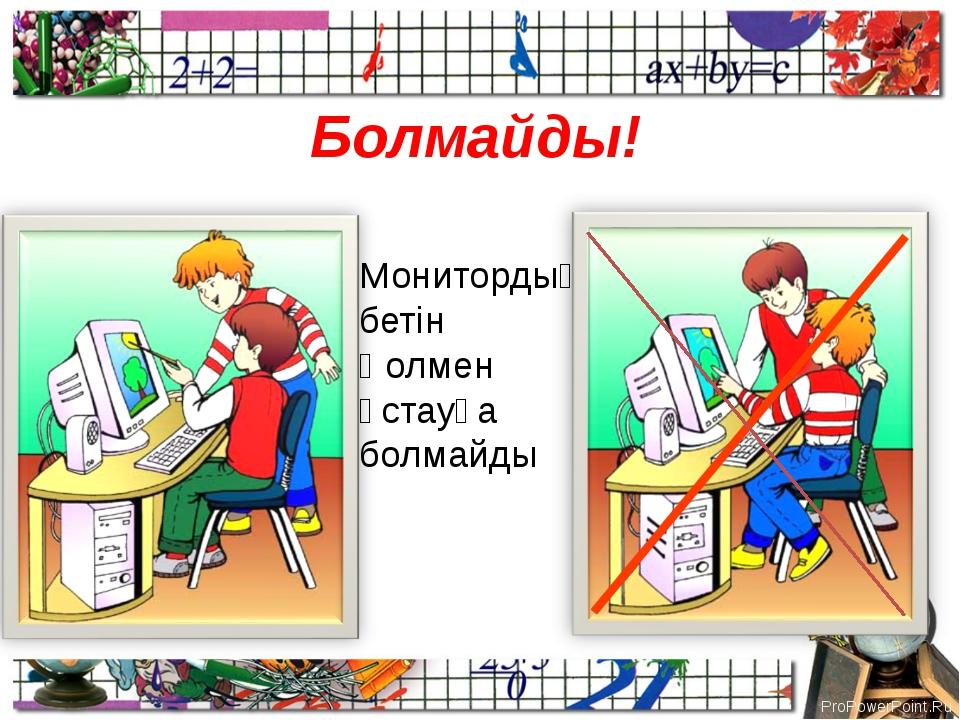 Болмайды! Монитордың бетін Қолмен ұстауға болмайды ProPowerPoint.Ru