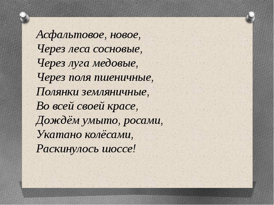 Асфальтовое, новое, Через леса сосновые, Через луга медовые, Через поля пш...