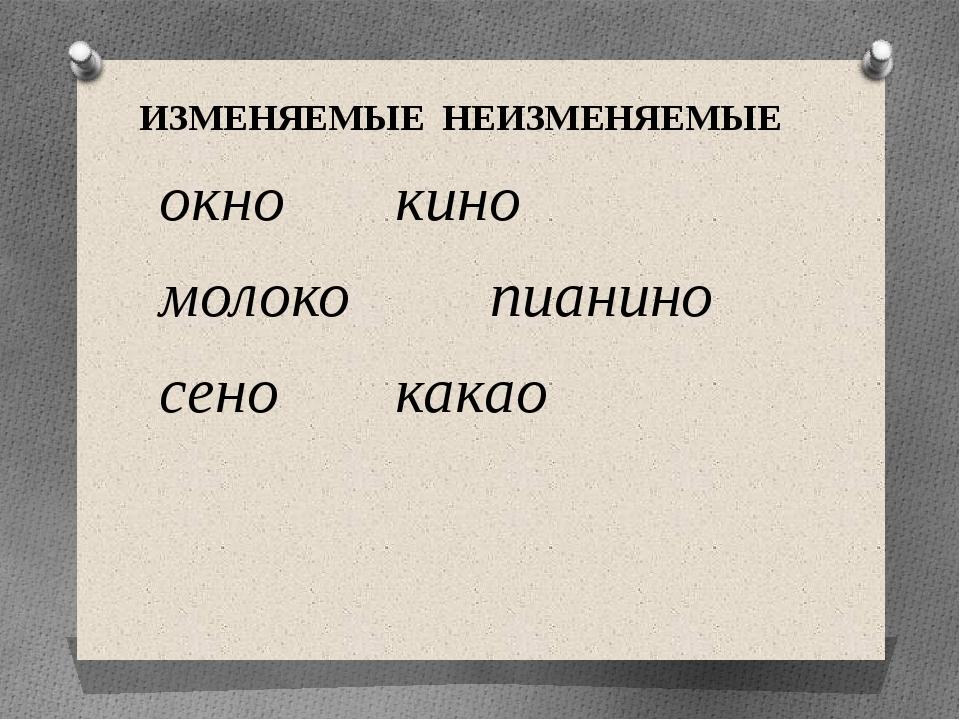 ИЗМЕНЯЕМЫЕНЕИЗМЕНЯЕМЫЕ окнокино молокопианино сенокакао