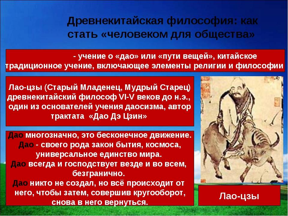 Древнекитайская философия: как стать «человеком для общества» Даоси́зм - уче...
