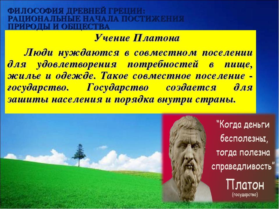 Учение Платона Люди нуждаются в совместном поселении для удовлетворения потре...