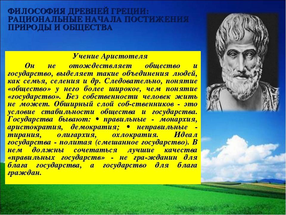 Учение Аристотеля Он не отождествляет общество и государство, выделяет такие...