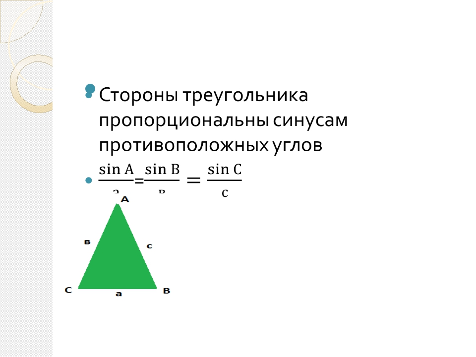 Задача 2. Разработать алгоритм решения треугольника по двум сторонам и углу м...