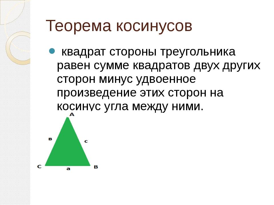 Для успеха в работе необходимо Знать: основные обозначения в треугольнике АВС...