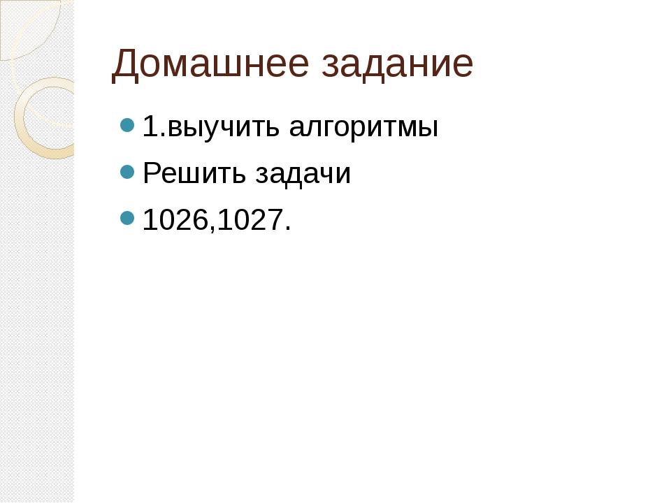 Домашнее задание 1.выучить алгоритмы Решить задачи 1026,1027.