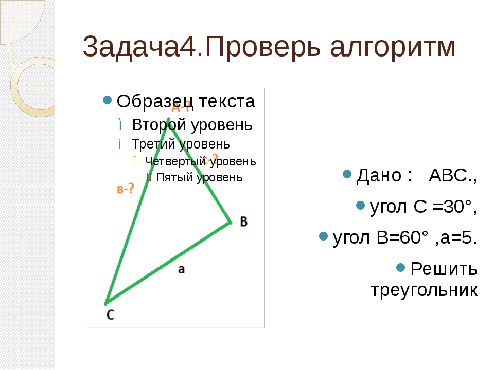 Не ищи легких путей 1. воспользуйся теоремой о сумме углов треугольника. Найд...