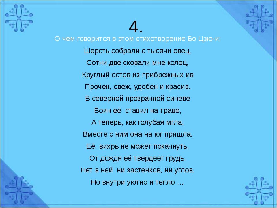 4. О чем говорится в этом стихотворение Бо Цзю-и: Шерсть собрали с тысячи ове...