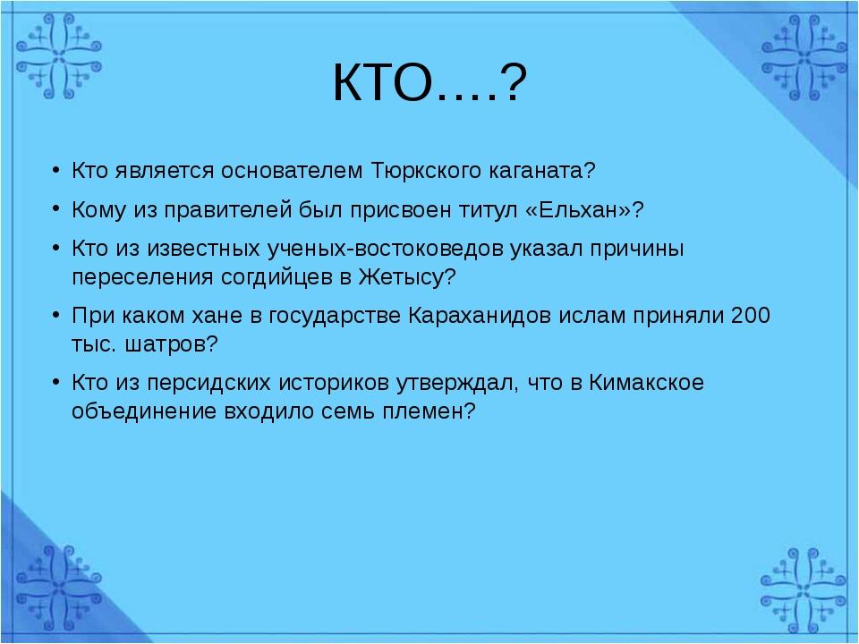 КТО….? Кто является основателем Тюркского каганата? Кому из правителей был пр...