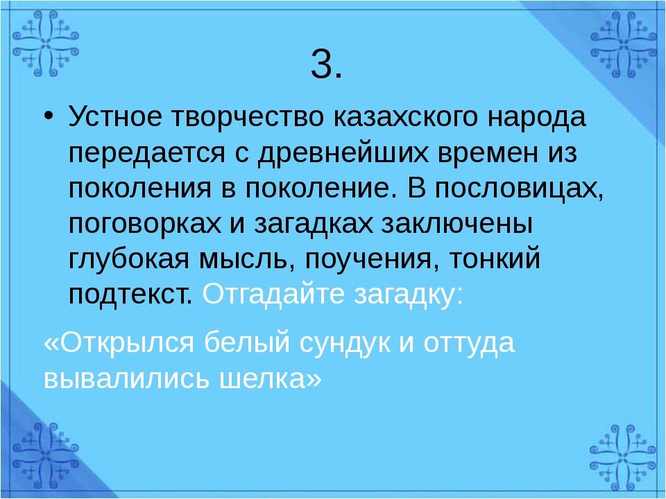 3. Устное творчество казахского народа передается с древнейших времен из поко...