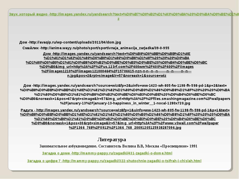 Звук ,который видно -http://images.yandex.ru/yandsearch?text=%D0%B7%D0%B2%D1%...