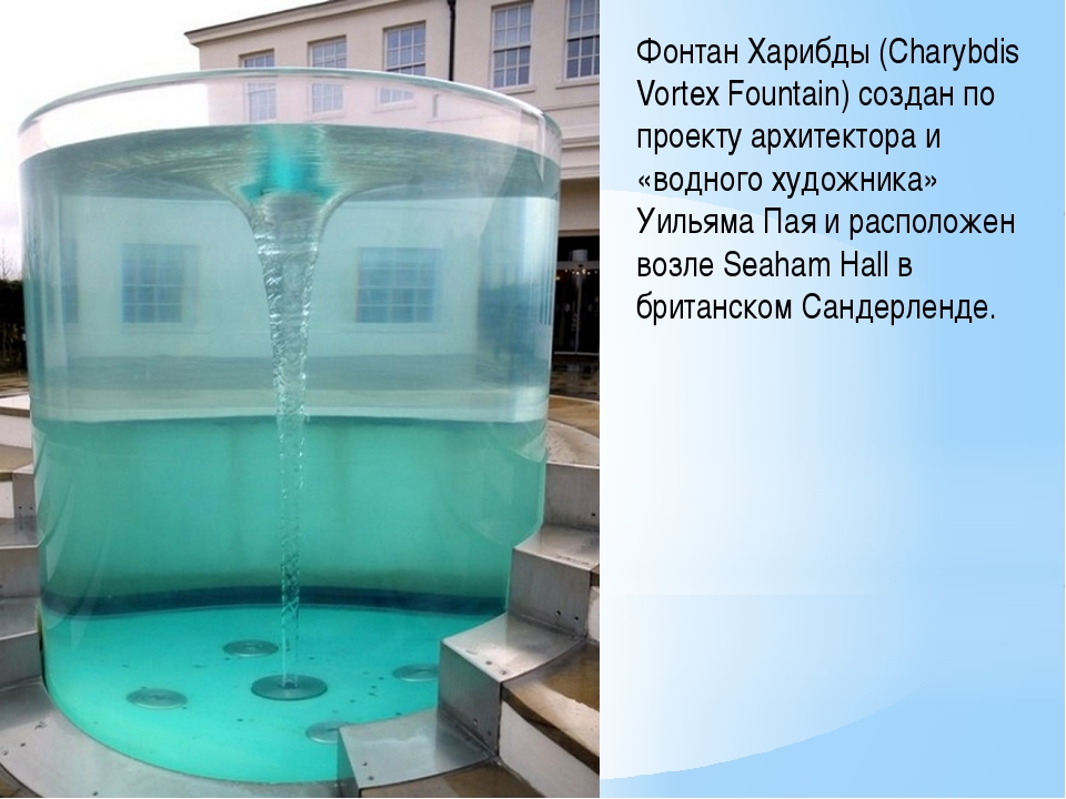 Фонтан Харибды (Charybdis Vortex Fountain) создан по проекту архитектора и «...
