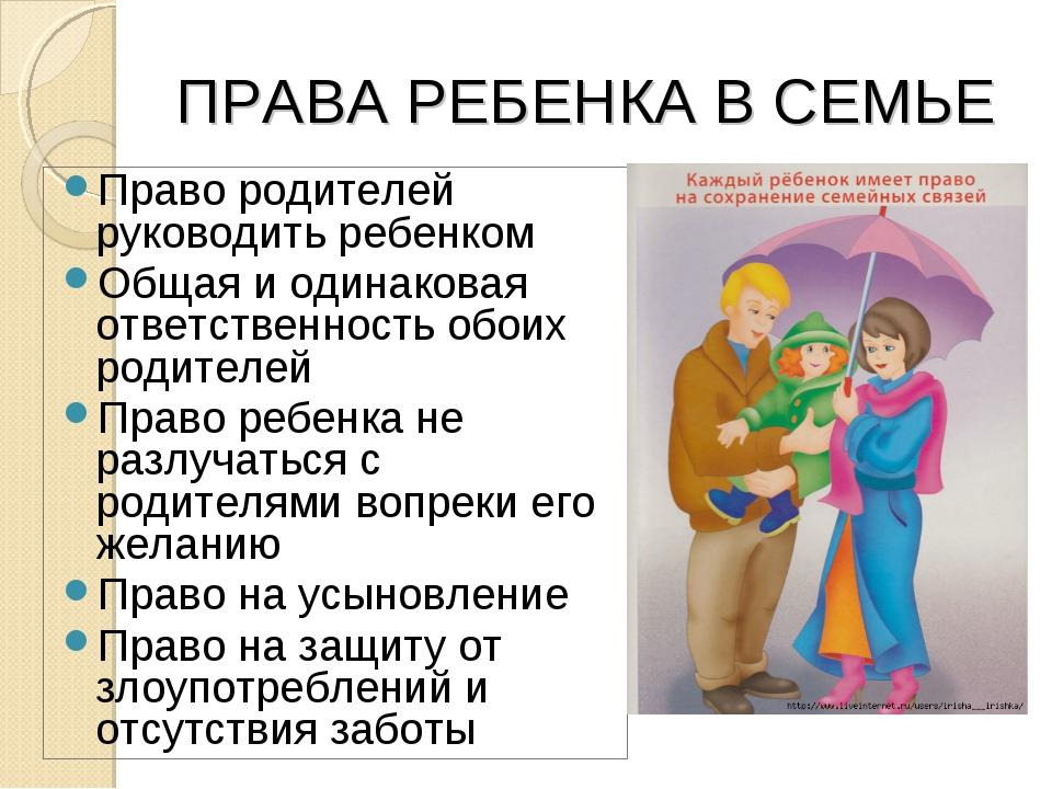 межкомнатную права взрослых в картинках розовый