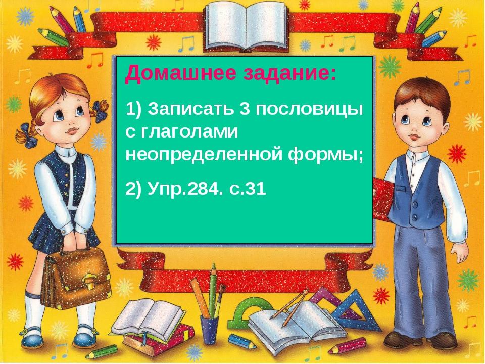 Домашнее задание: 1) Записать 3 пословицы с глаголами неопределенной формы; 2...