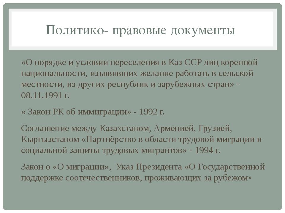 Политико- правовые документы «О порядке и условии переселения в Каз ССР лиц к...