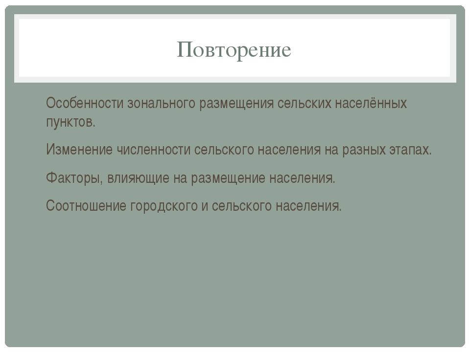 Повторение Особенности зонального размещения сельских населённых пунктов. Изм...