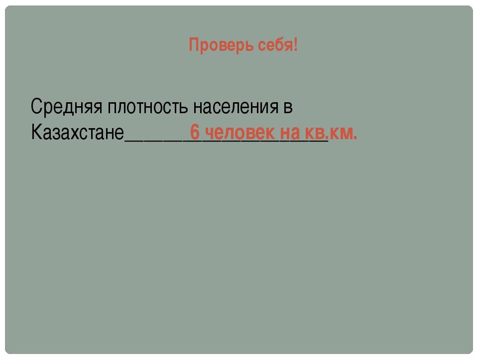 Средняя плотность населения в Казахстане_____________________ 6 человек на к...