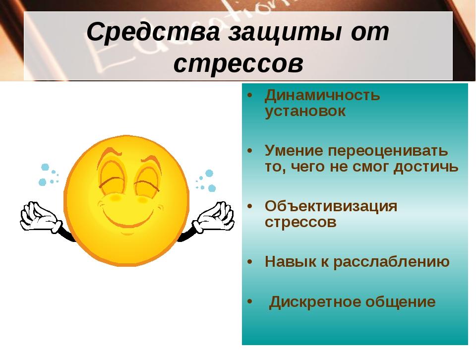 Средства защиты от стрессов Динамичность установок Умение переоценивать то, ч...