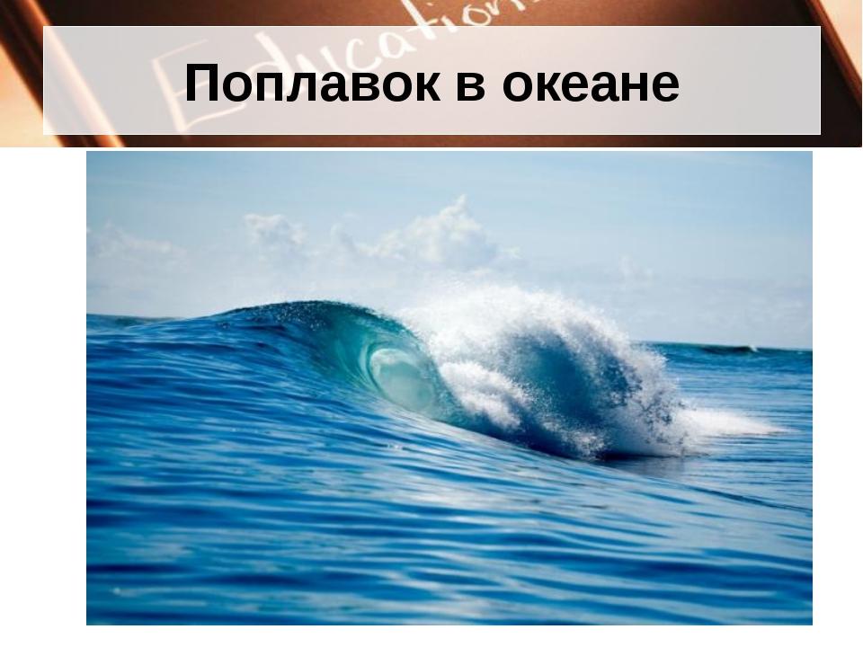 Поплавок в океане