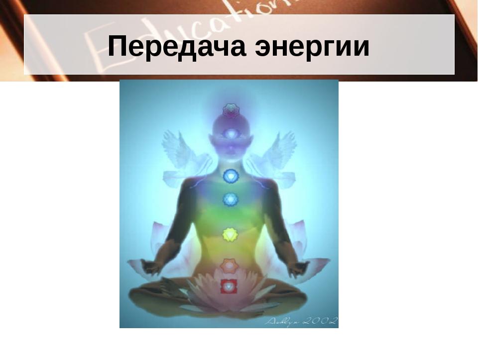 Передача энергии