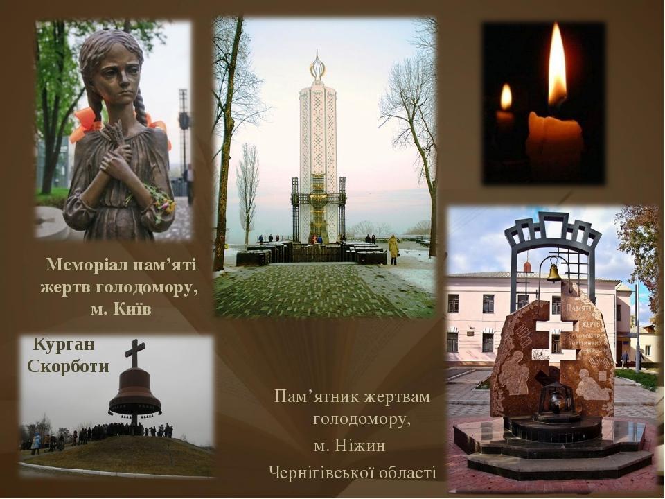 Меморіал пам'яті жертв голодомору, м. Київ Пам'ятник жертвам голодомору, м....