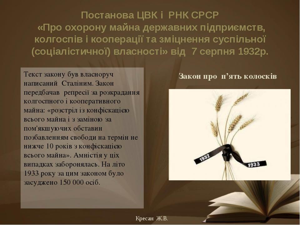 Закон про п'ять колосків Текст закону був власноруч написаний Сталіним. Закон...