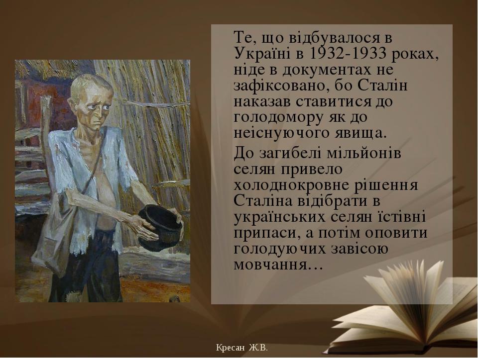 Те, що відбувалося в Україні в 1932-1933 роках, ніде в документах не зафіксо...