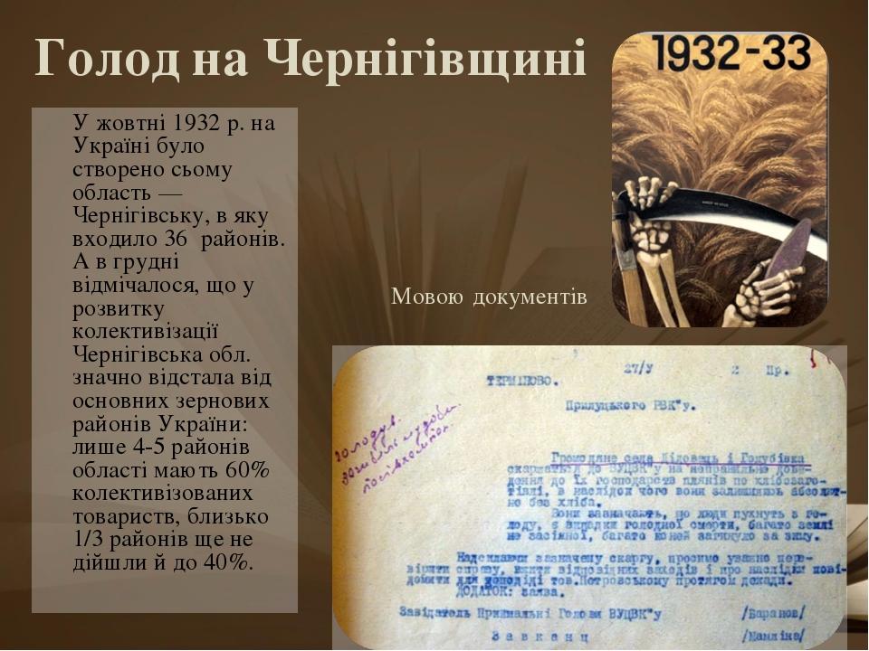 Голод на Чернігівщині У жовтні 1932 р. на Україні було створено сьому област...