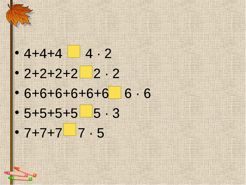 4+4+4 4 ∙ 2 2+2+2+2 2 ∙ 2 6+6+6+6+6+6 6 ∙ 6 5+5+5+5 5 ∙ 3 7+7+7 7 ∙ 5
