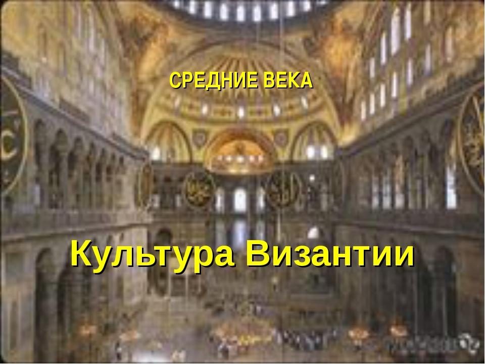 Культура Византии СРЕДНИЕ ВЕКА