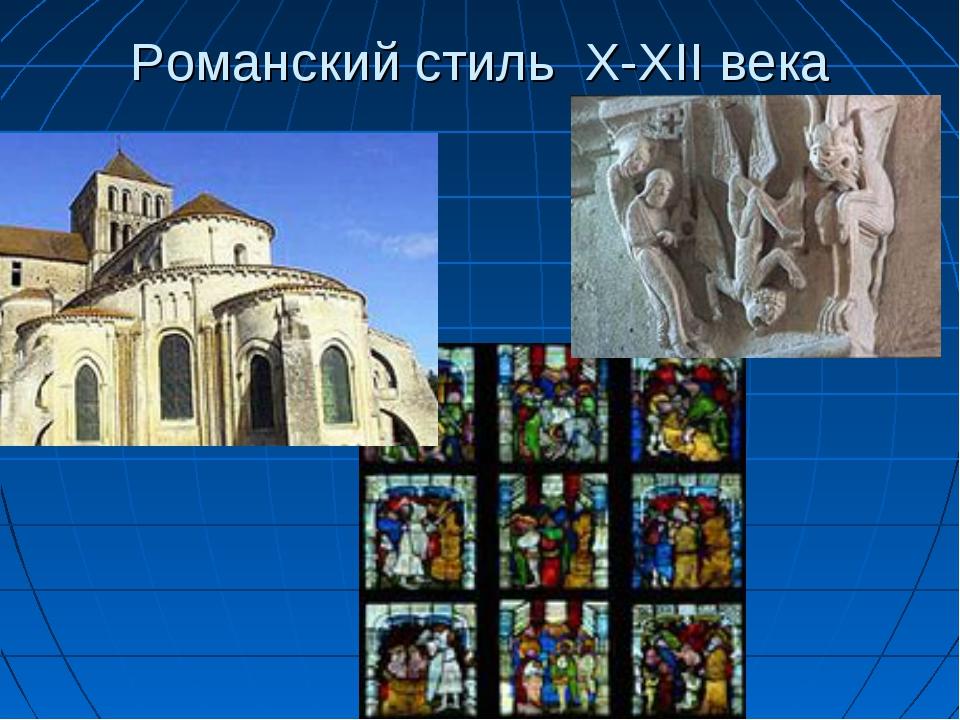 Романский стиль X-XII века