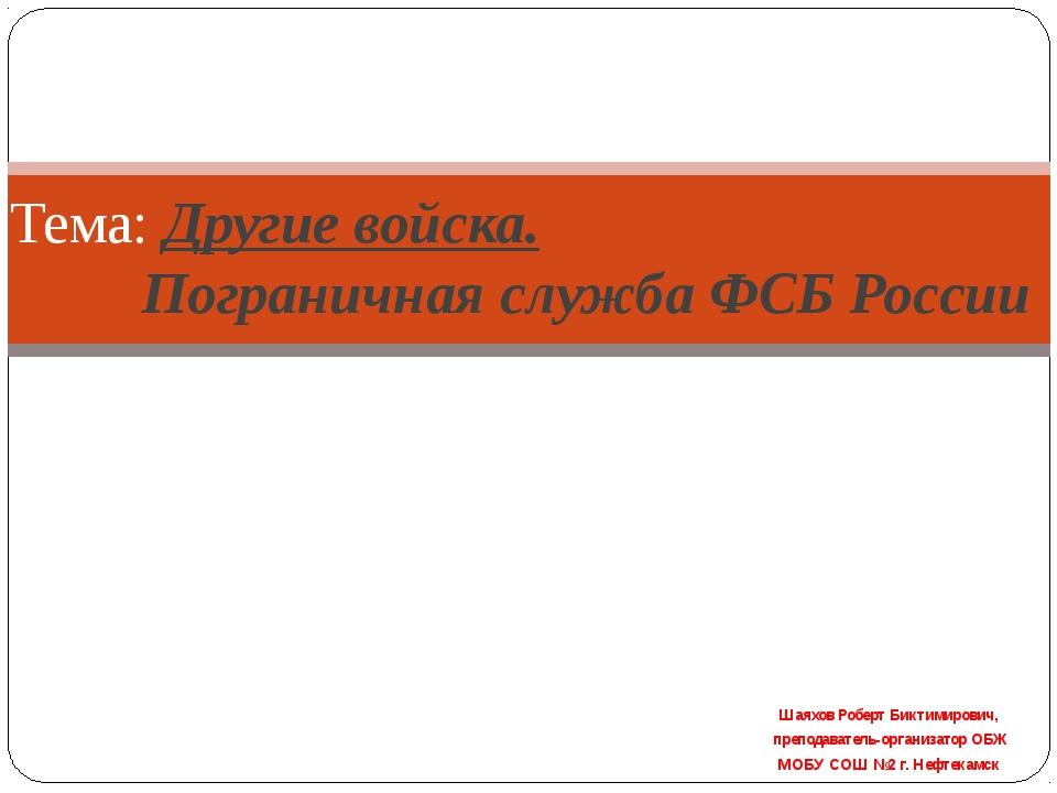 Шаяхов Роберт Биктимирович, преподаватель-организатор ОБЖ МОБУ СОШ №2 г. Нефт...