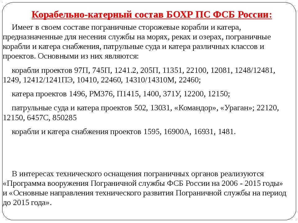 Корабельно-катерный состав БОХР ПС ФСБ России: Имеет в своем составе погранич...