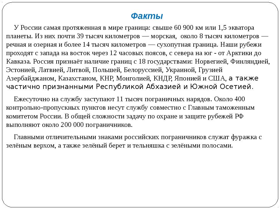 Факты У России самая протяженная в мире граница: свыше 60 900 км или 1,5 эква...