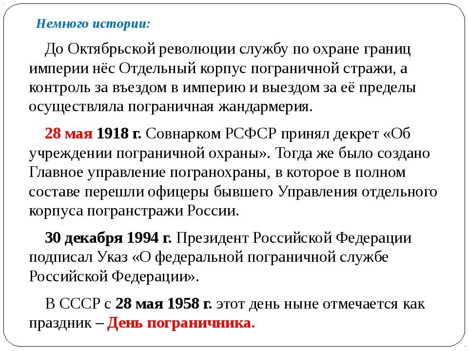 Немного истории: До Октябрьской революции службу по охране границ империи нёс...
