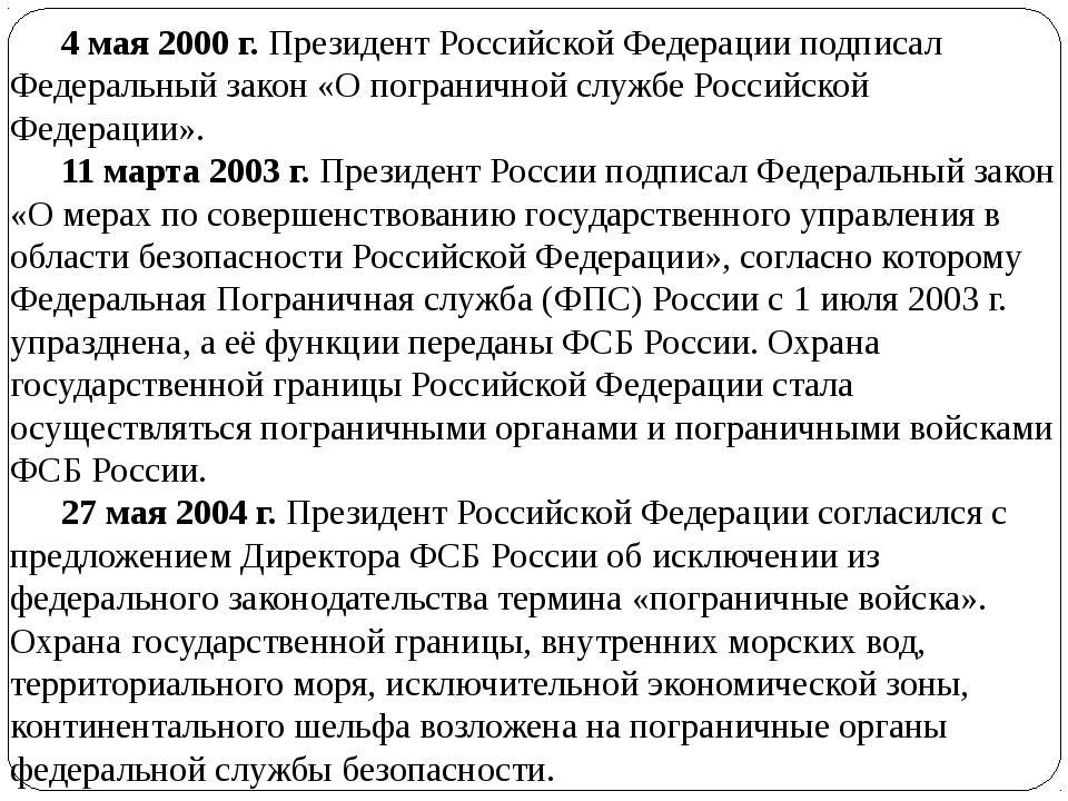 4 мая 2000 г.Президент Российской Федерации подписал Федеральный закон «О п...