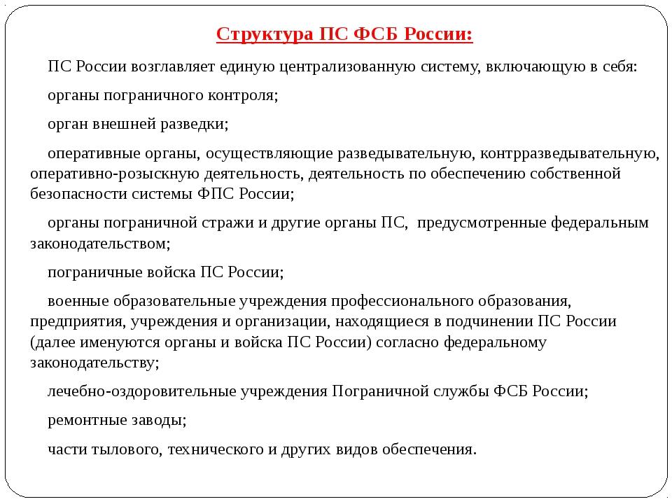 Структура ПС ФСБ России: ПС России возглавляет единую централизованную систем...