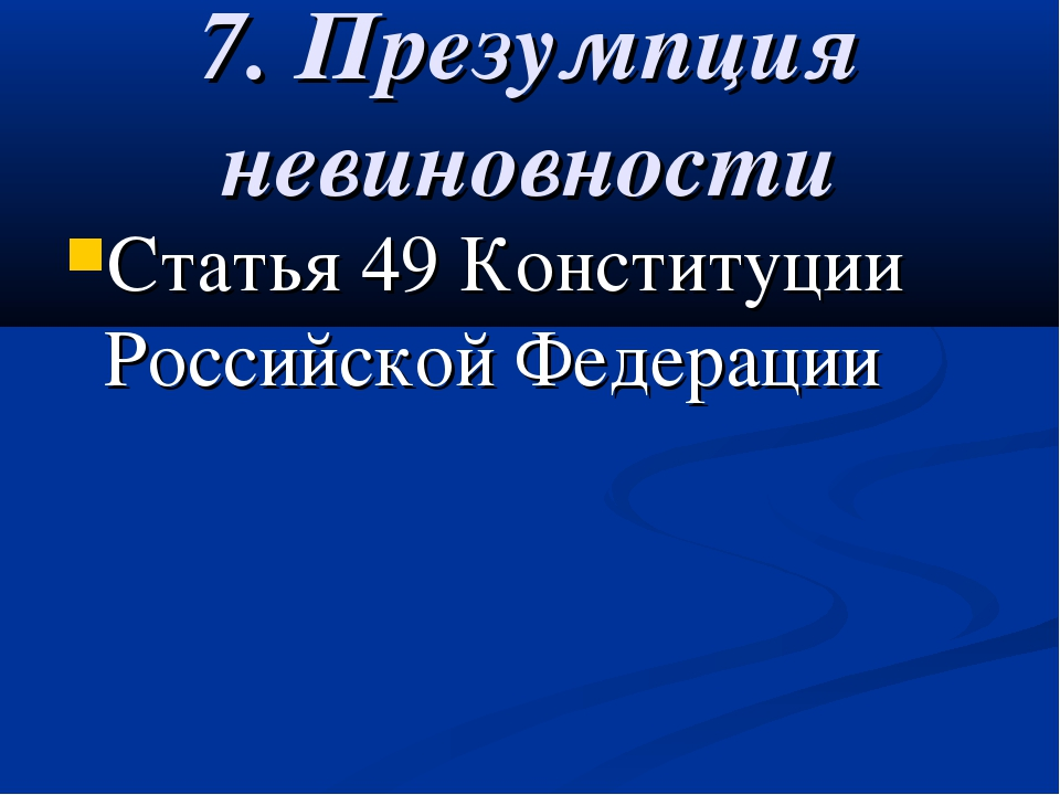 7. Презумпция невиновности Статья 49 Конституции Российской Федерации
