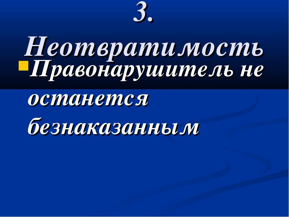 3. Неотвратимость Правонарушитель не останется безнаказанным