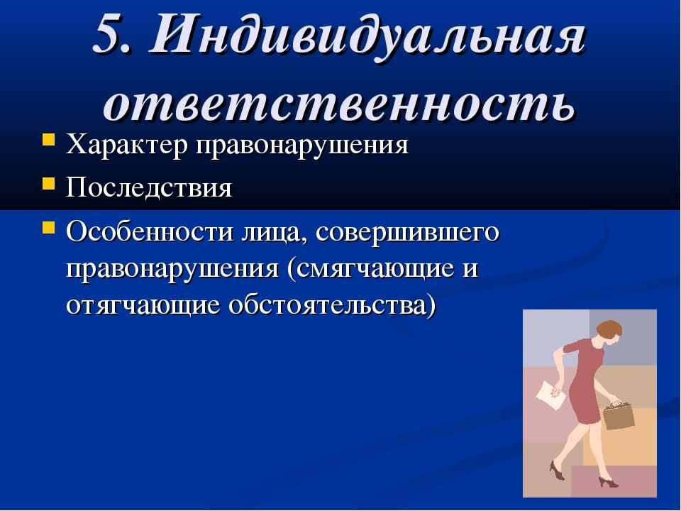 5. Индивидуальная ответственность Характер правонарушения Последствия Особенн...