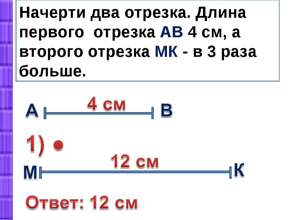 Начерти два отрезка. Длина первого отрезка АВ 4 см, а второго отрезка МК - в...
