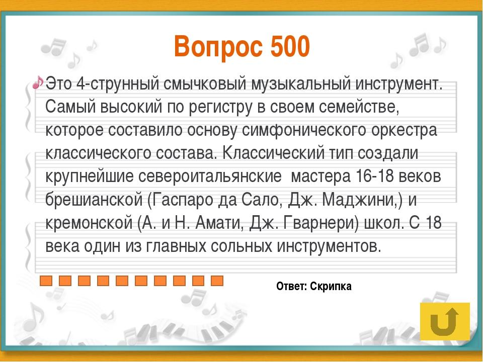 Вопрос 500 Композитор оперы «Свадьба Фигаро» Ответ: В.А.Моцарт