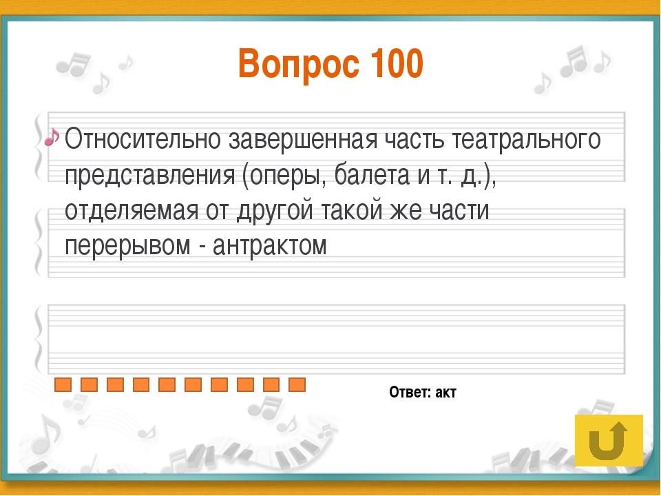 Вопрос 100 Ответ: Россини