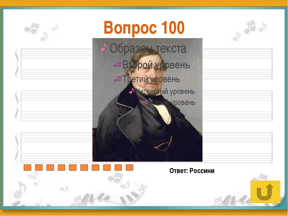 Вопрос 200 Ответ: марш Музыкальный жанр, отличающийся строго размеренным темп...