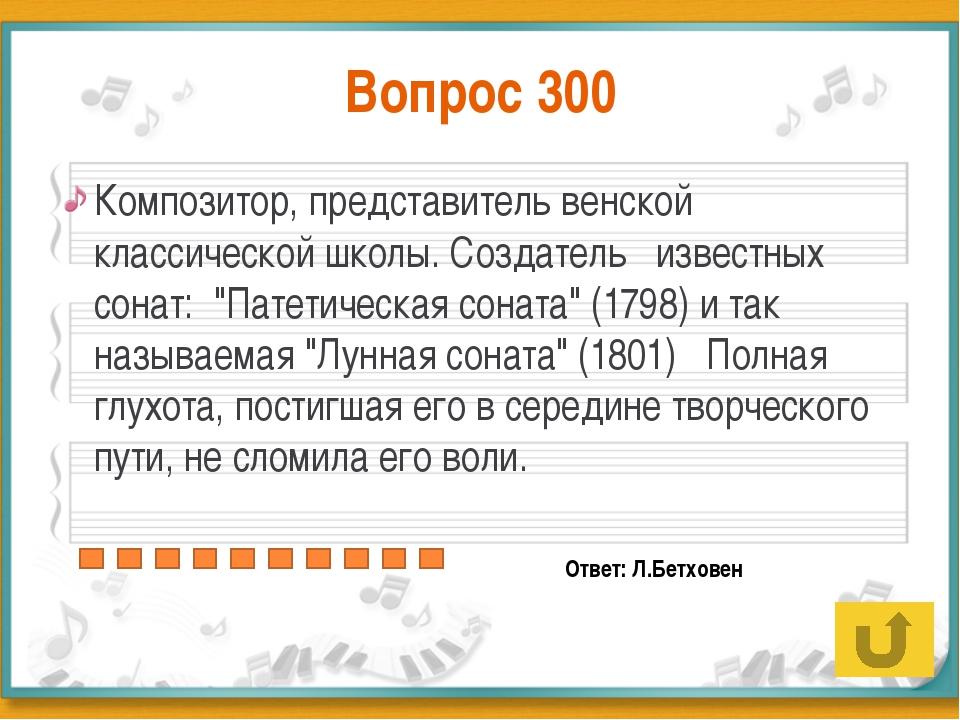 Вопрос 300 Композитор, представитель венской классической школы. Создатель из...