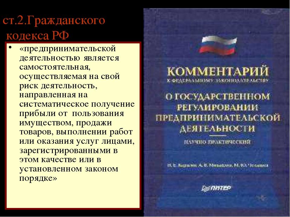 ст.2.Гражданского кодекса РФ «предпринимательской деятельностью является само...